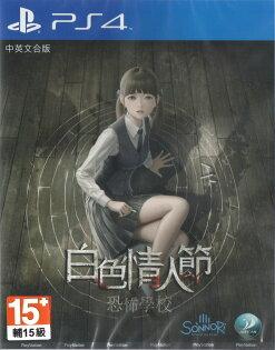 預購中8月發售中文版含特典CD[輔導級]PS4白色情人節:恐怖學校