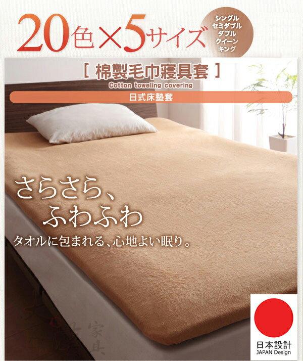 【大漢家具】四季皆可用的棉製毛巾3.3尺日式床墊套 ◆ 20色可選 ◆