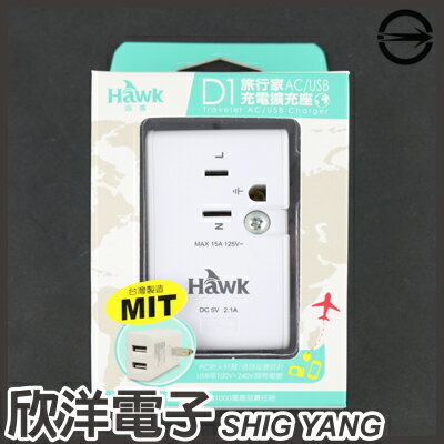 <br/><br/>  ※ 欣洋電子 ※ Hawk 浩客 D1 AC/USB充電擴充座(01-HAD221WH)<br/><br/>