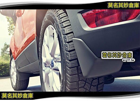 【現貨】莫名其妙倉庫【BG005專用擋泥板(四片)】18Ecosport福特SUV配件空力套件