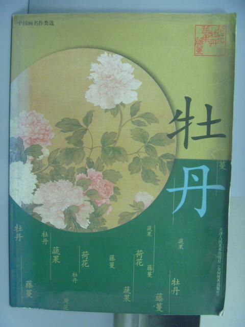 【書寶二手書T1/藝術_QMT】中國畫名作類選-牡丹