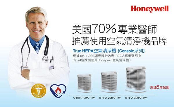 《贈加強型活性碳x2》Honeywell HPA-100APTW / HPA100APTW 抗敏系列 空氣清淨機 (4-8坪)