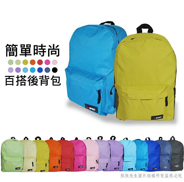《熊熊先生》簡單時尚 糖果色系 繽紛素色後背包 旅行常用配件 輕量大容量 百搭後背包/雙肩包