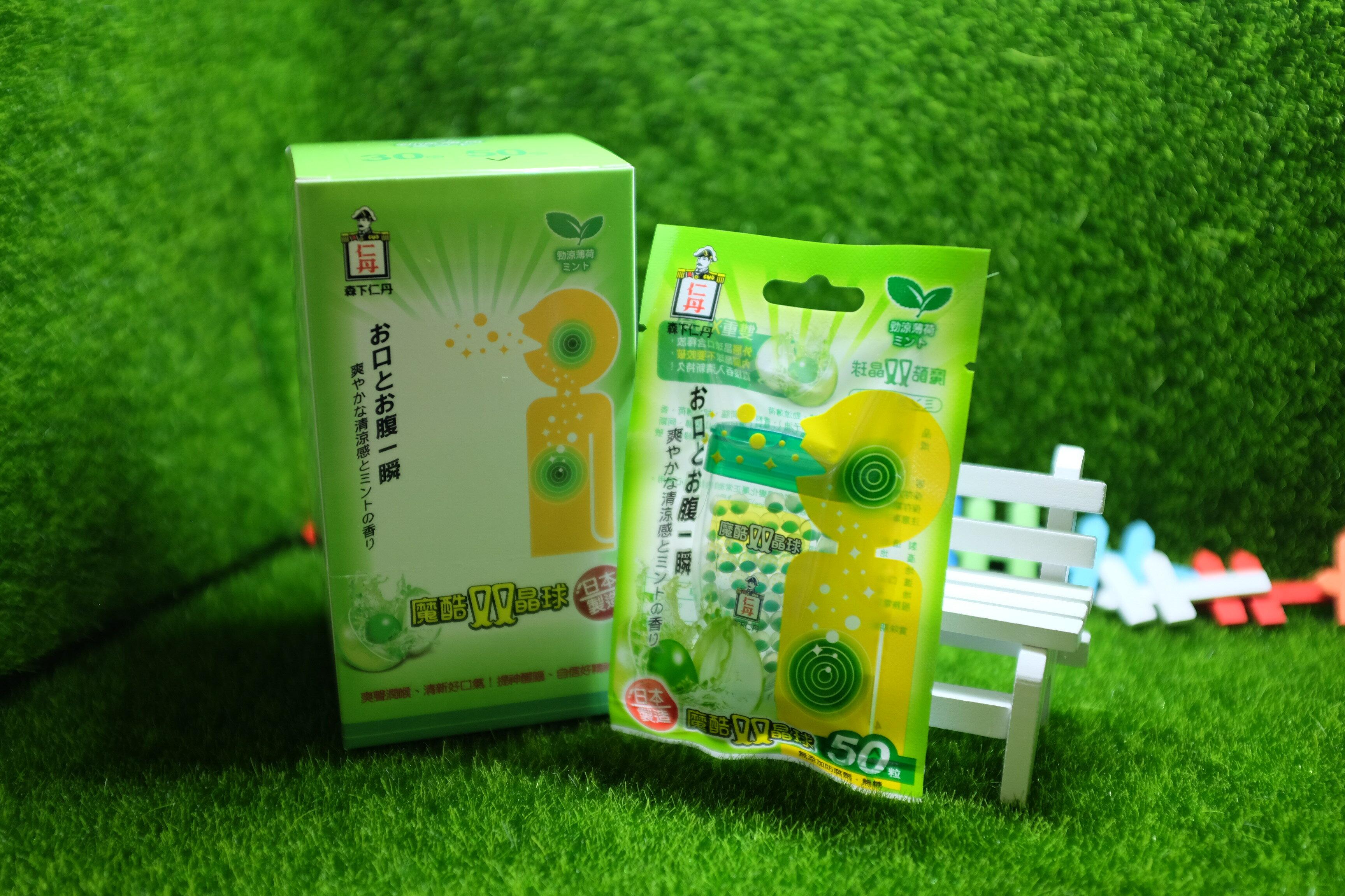 日本森下仁丹魔酷雙晶球 薄荷 50粒/盒#日本製造