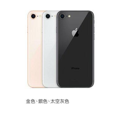 Apple iPhone 8/64G/256G/全新機/未拆封/金/4.7吋/原廠保固/現貨/手機/蘋果手機《維克精選》