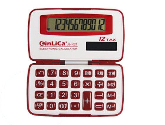 12位稅率折疊雙電源計算機