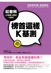 榜首這樣K基測:社會科25個奪分題型大解析
