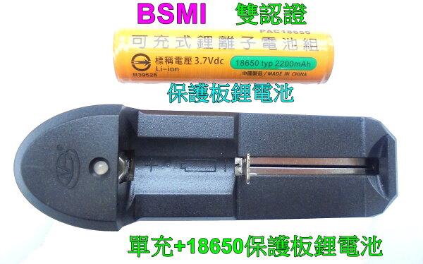 雲火-BSMI合格(雙認證)單充加18650保護板鋰電池,彈片式單槽智能充電器,強光手電筒,頭燈專用,移動電源.風扇.請勿購買