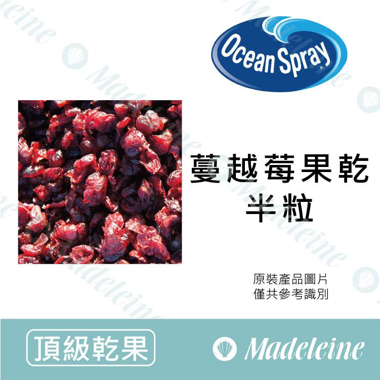 [ 頂級乾果] 美國 OceanSpray 蔓越莓果乾 半粒/半切
