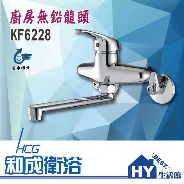 HCG 和成 KF6228 廚房無鉛龍頭 壁式 -《HY生活館》水電材料專賣店