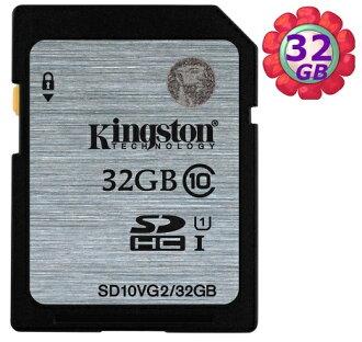 KINGSTON 32GB 32G 金士頓 SDHC【SD10VG2/32G】SD 45MB/s UHS-I UHS U1 原廠終保 相機記憶卡 記憶卡