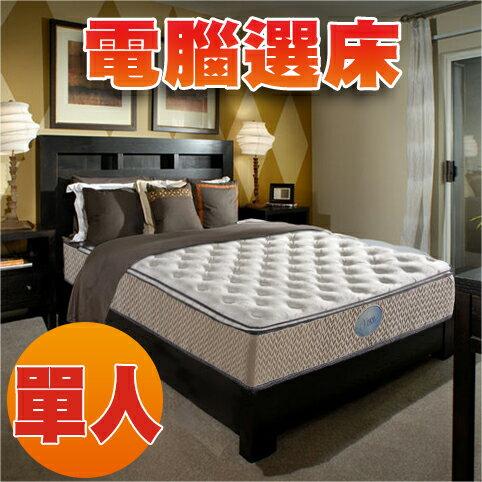 ~睡眠 SL5203~獨立筒床墊 比利時乳膠 Q彈有勁 3.5尺單人床墊 MIT