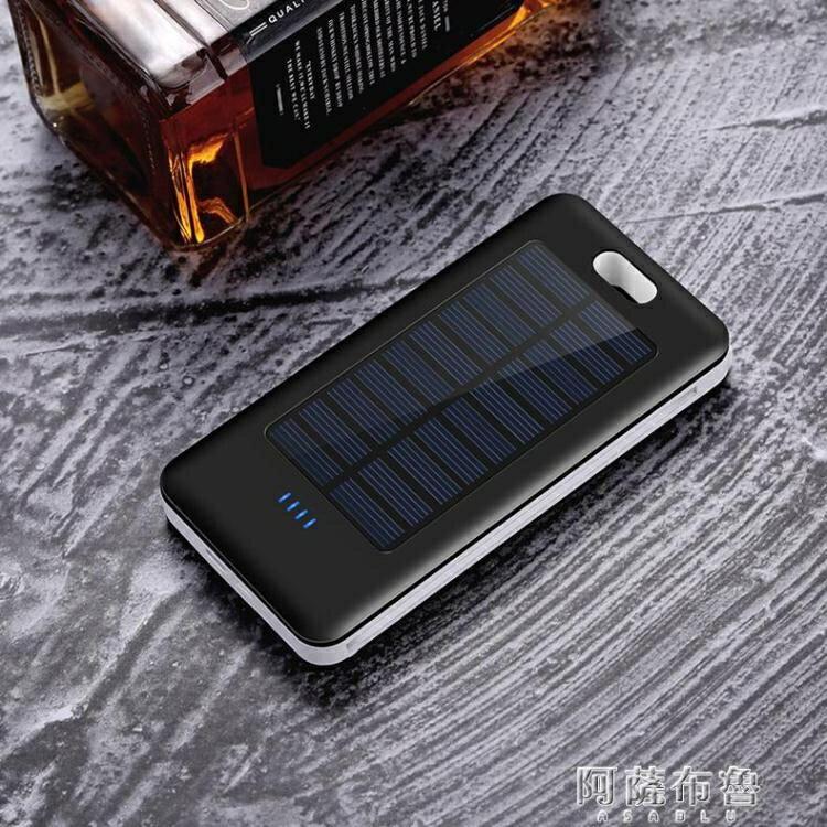 行動電源 太陽能充電寶20000毫安電充兩用有光就有電自帶線石墨烯快充便攜 全館牛轉錢坤 新品開好運