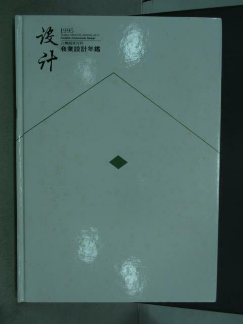 【書寶二手書T9/設計_PQC】商業設計年鑑_1995台灣創意百科_原價1200_附殼
