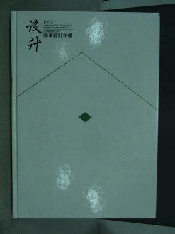 【書寶二手書T3/設計_PQC】商業設計年鑑_1995台灣創意百科_原價1200_附殼