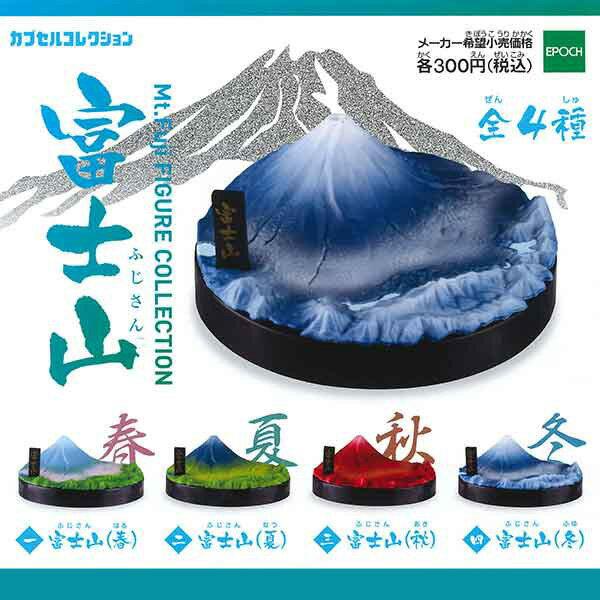 日本扭蛋富士山模型單個整組[CA013]