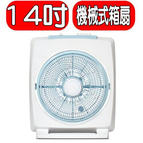 《特促可議價》SAMPO聲寶【SK-FA14B】14吋機械式箱扇