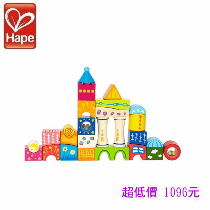 美馨兒* 德國 Hape 愛傑卡- 夢幻城堡積木 1096 元