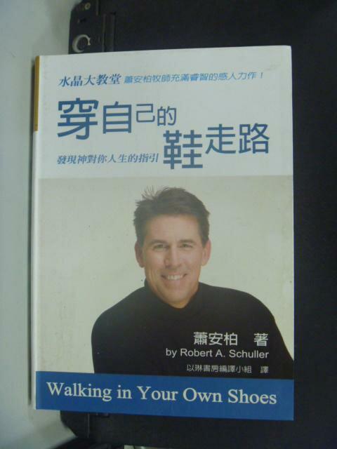 【書寶二手書T9/宗教_KDR】穿自己的鞋走路_蕭安柏; 以琳書房編譯小組譯