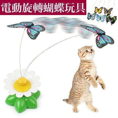 【小樂寵】熱銷!可旋轉電動蝴蝶逗貓玩具