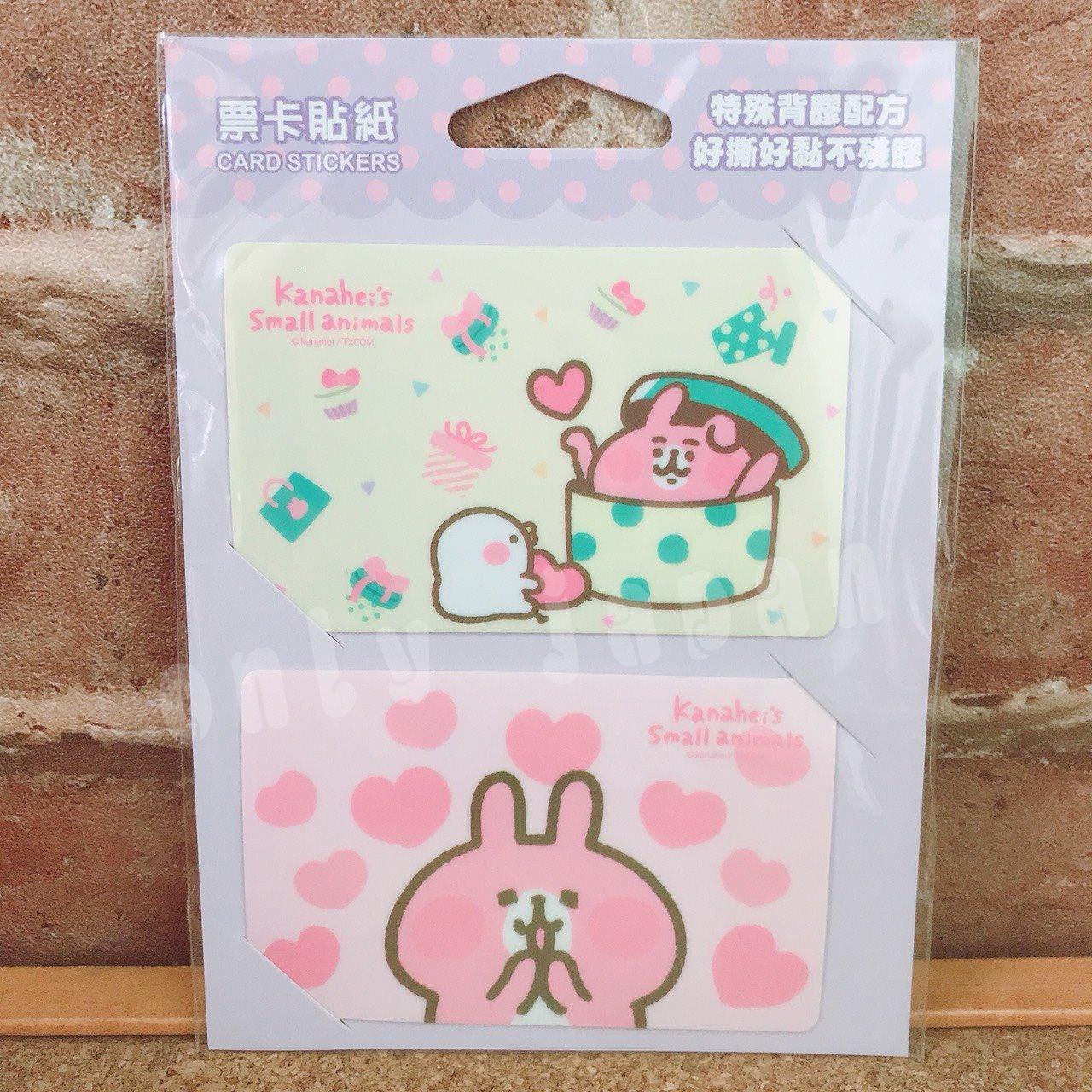 【真愛日本】18040300026 卡娜赫拉票卡貼-禮物愛心 卡娜赫拉的小動物 兔兔 P助 票卡貼紙 悠遊卡貼紙