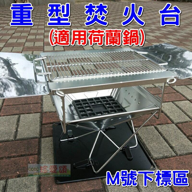 【珍愛頌】K019 重型焚火台 M號 附收納袋 含鑄鐵炭床 304烤網 暖爐 烤肉爐 烤肉架 燒烤架 適用 鑄鐵鍋 荷蘭鍋