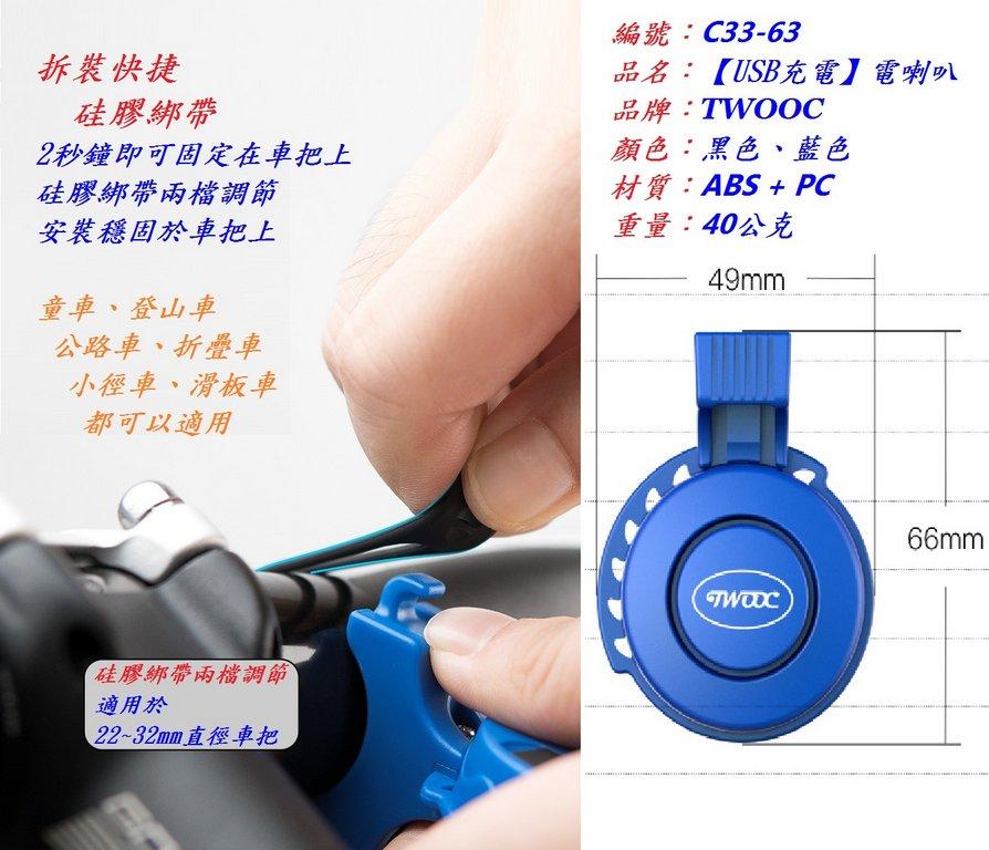 《意生》電喇叭【USB充電】TWOOC 自行車電子鈴鐺 電鈴鐺 車鈴 警報聲 喇叭 警示鈴 單車電子喇叭 腳踏車電喇叭 5