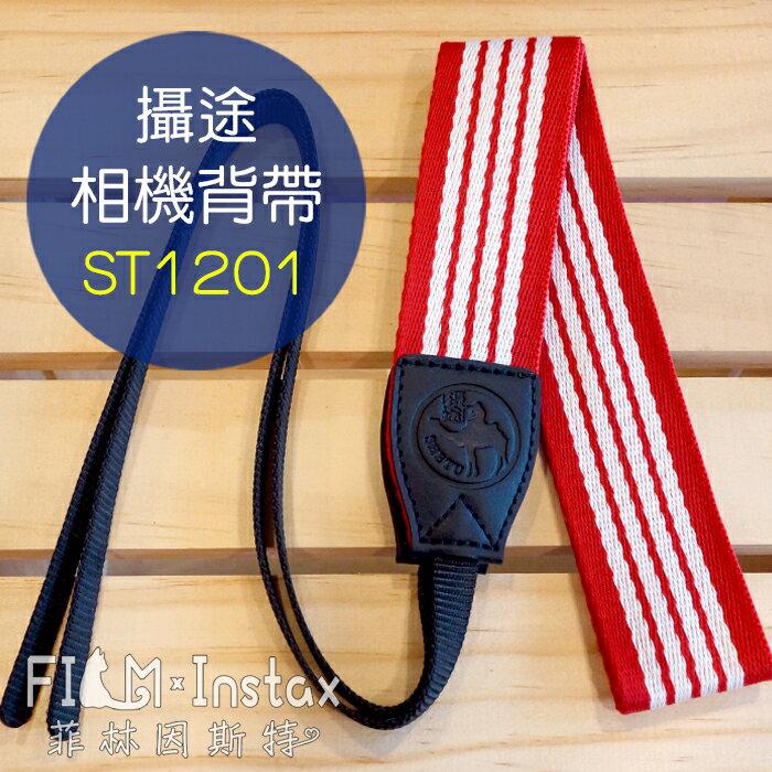 菲林因斯特《 ST1201 經典相機背帶 》 shetu 攝途 經典系列 相機 頸帶
