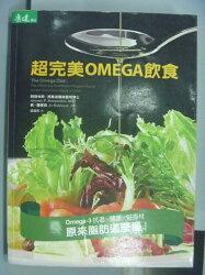 【書寶二手書T4/養生_PBD】超完美OMEGA飲食_2010年_阿提米斯西莫波羅絲