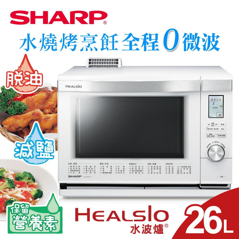 最後出清★售完不補【SHARP 夏普】26L HEALSIO水波爐 /  AX-MX3T 1