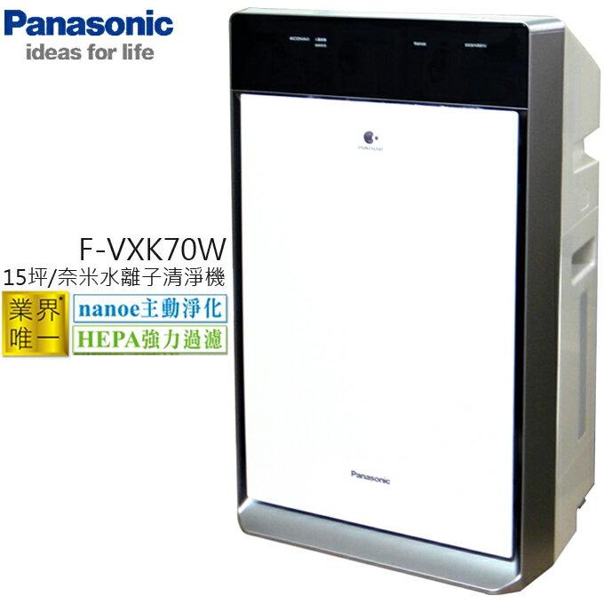 ★ 空氣清淨機 ★ Panasonic F-VXK70W 加濕型 15坪適用 nanoe淨化科技 公司貨 0利率 免運