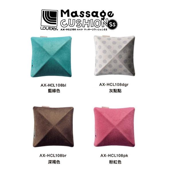 Lourdes日式小型揉捏按摩抱枕AX-HCL108(4色可選)