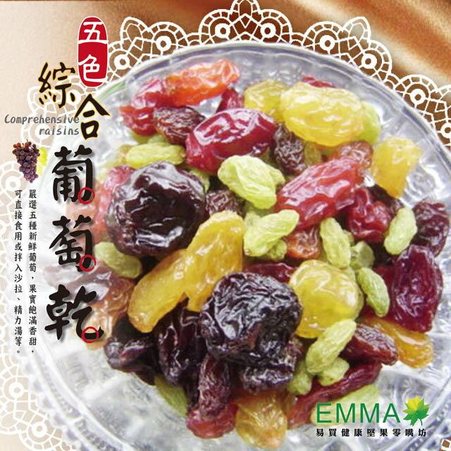 【五色綜合葡萄乾】《易買健康堅果零嘴坊》