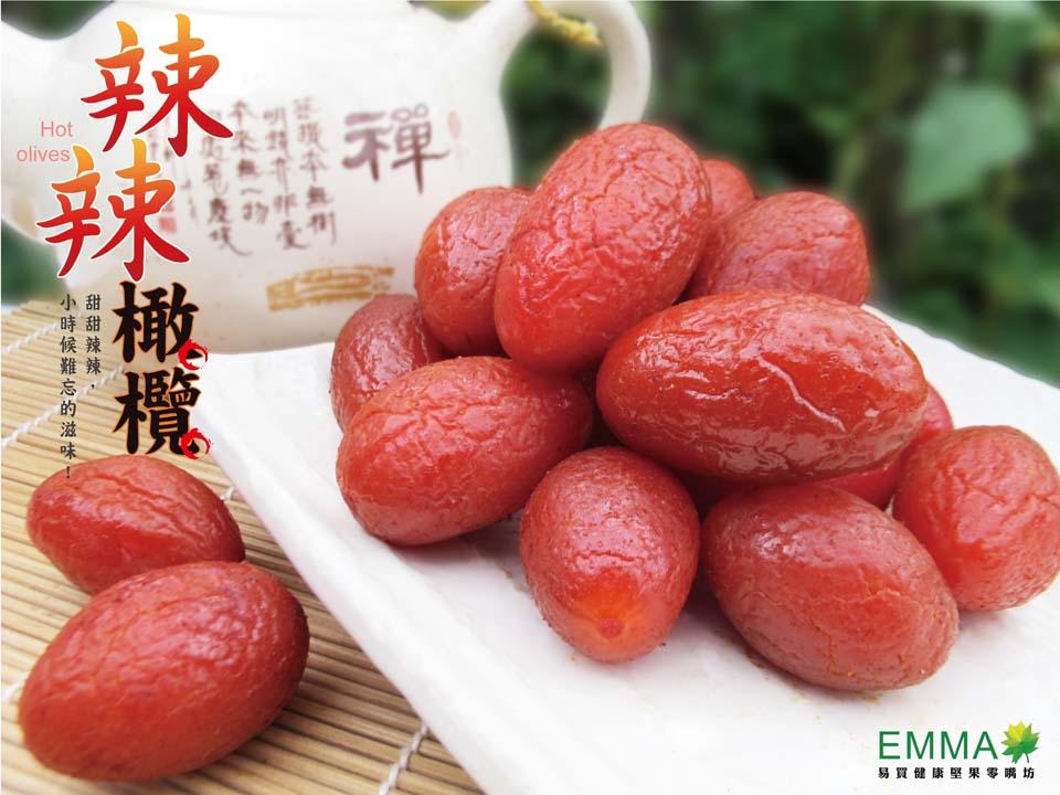 【辣辣橄欖】600g《易買健康堅果零嘴坊》