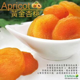 【黃金杏桃】《易買健康堅果零嘴坊》這是今年大推的果乾.清清爽爽~無法言語形容