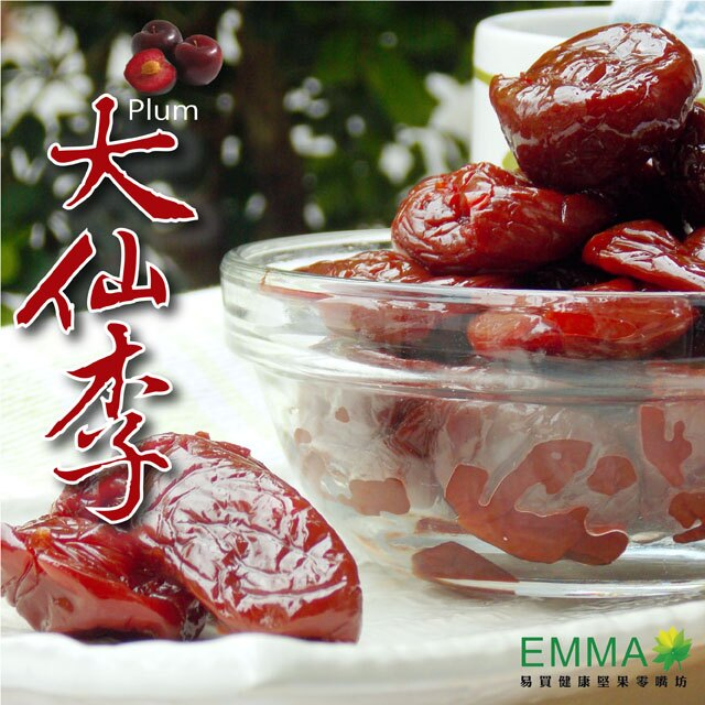 ~大仙李~~易買健康堅果零嘴坊~ 土產蜜餞就是好吃~.挑戰拍網最 喔!!!!
