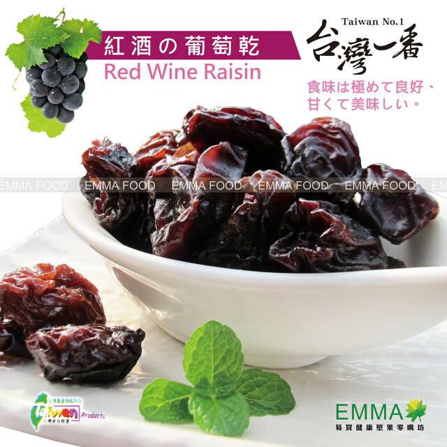 【紅酒葡萄乾】加州葡萄乾佐以紅酒浸漬~美味!