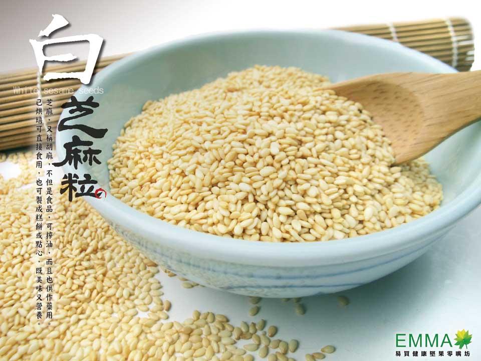 白芝麻粒 600克低溫焙炒無調味 易買健康堅果零嘴坊