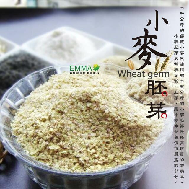 小麥胚芽 600g 最簡單.最直接.最健康的食品.怎麼吃都好喔 易買健康堅果零嘴坊