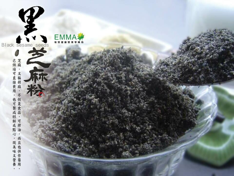 黑芝麻粉 600g 純天然無調味 易買健康堅果零嘴坊