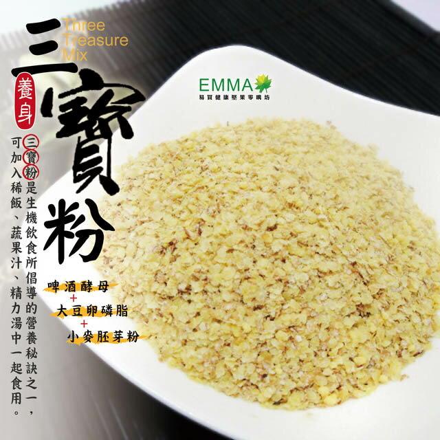 【三寶粉】《EMMA易買健康堅果零嘴坊》打精力湯最需要它.方便又健康!!