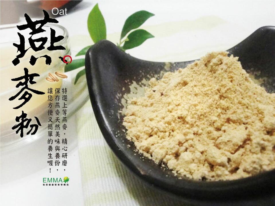 燕麥粉 600g 純天然無調味 易買健康堅果零嘴坊