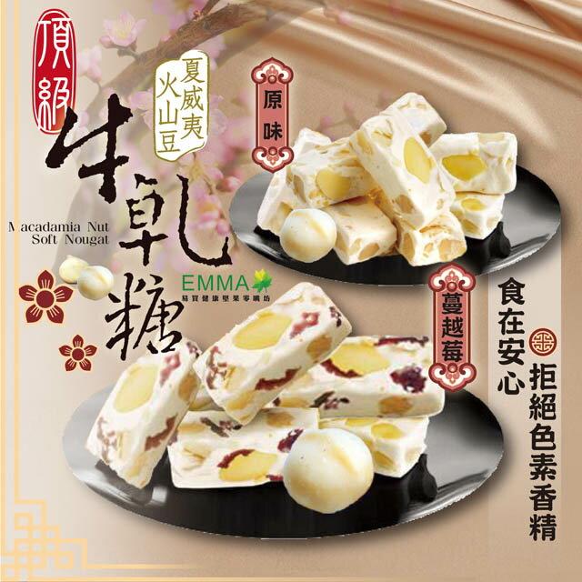 【夏威夷豆牛軋糖】《易買健康堅果零嘴坊》濃濃的奶香~最頂級的牛軋糖.一定要試試喔