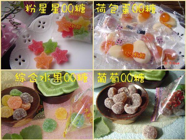 夢幻QQ糖 600g 易買健康堅果零嘴坊