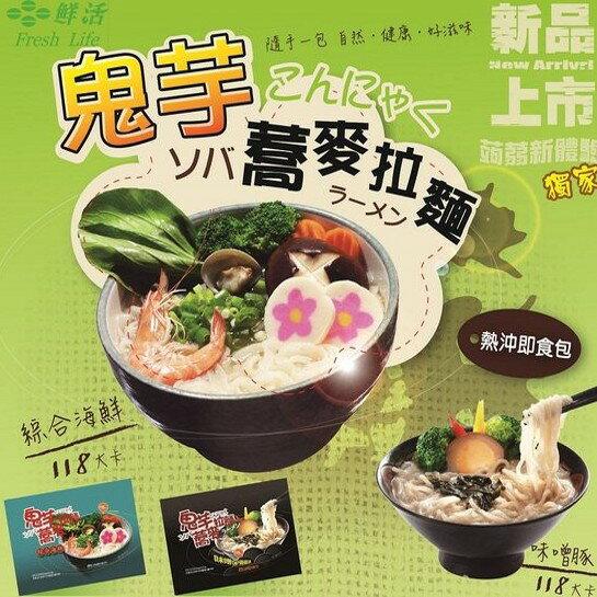 【鬼芋蒟蒻蕎麥拉麵】《易買健康》熱沖即食.最方便健康!4種口味.