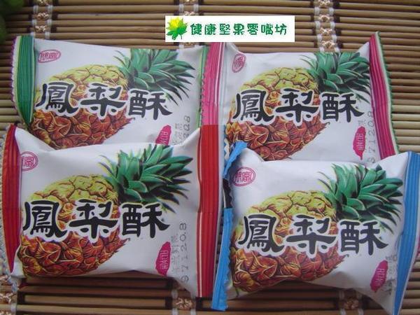 【鳳梨酥】《易買健康堅果零嘴坊》20個才93元~6種口味隨您選擇.來嚐一下唷!!!