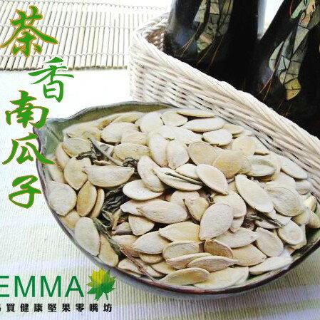 【茶香南瓜子】《易買健康堅果零嘴坊》南瓜子跟茶葉一起烘焙而成.粒粒精選~台灣製造!