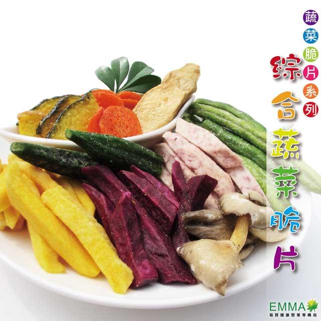 年貨首選【蔬果脆片系列】《EMMA易買健康堅果零嘴坊》餅乾的新選擇.