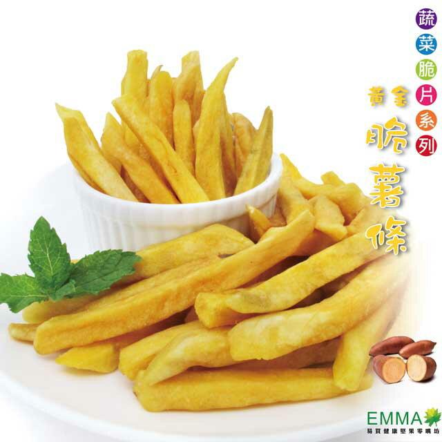 【黃金脆薯條】原廠1KG裝《易買健康堅果零嘴坊》