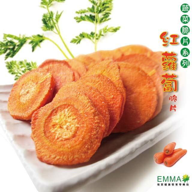 【紅蘿蔔脆片】《易買健康堅果零嘴坊》原廠1KG裝.零食的新選擇